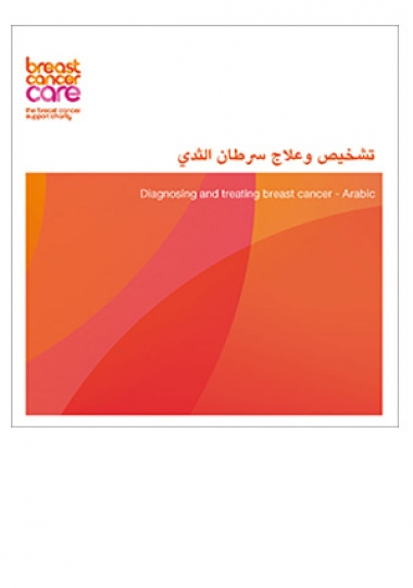 bcc222_diagnosing_and_treating_cd_arabic.jpg