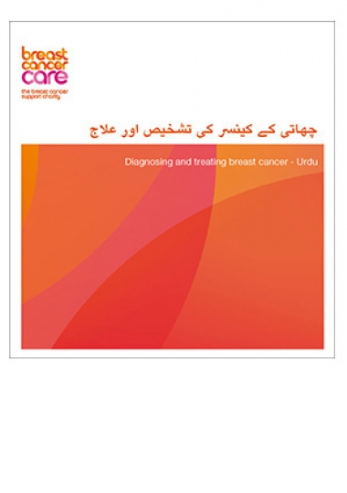 bcc223_diagnosing_and_treating_cd_urdu.jpg