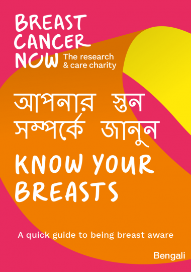 Know your breasts Bengali