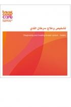 bcc222_diagnosing_and_treating_cd_arabic.jpg