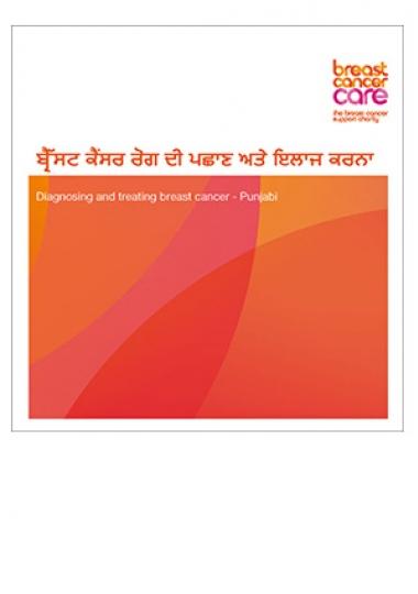 Diagnosing and treating breast cancer - punjabi