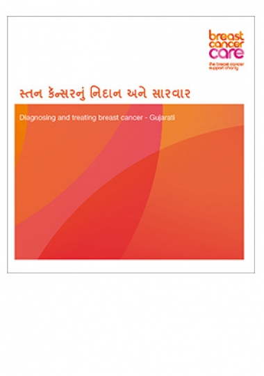 Diagnosing and treating breast cancer - gujarati